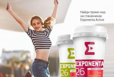 Приди в форму к лету c EXPONENTA – и соверши выгодные покупки на lamoda.by!